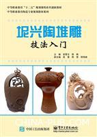 坭兴陶堆雕技法入门