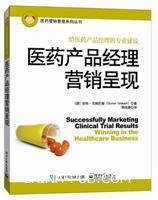 医药产品经理营销呈现