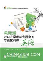 课课通对口升学考试专题复习与强化训练・英语
