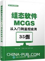 组态软件MCGS从入门到监控应用35例