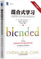 混合式学习:用颠覆式创新推动教育革命(china-pub首发)