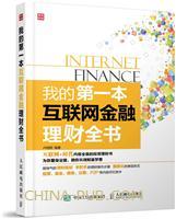 我的第一本互联网金融理财全书