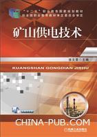"""(特价书)矿山供电技术/""""十二五""""职业教育国家规划教材"""