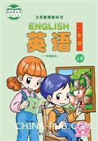 英语(一年级起点) 一年级上册