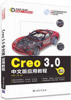 Creo 3.0中文版应用教程