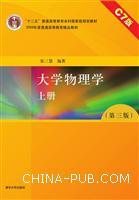 大学物理学(第三版)(上册)C7版