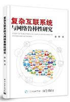 复杂互联系统与网络鲁棒性研究