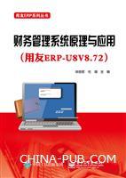 财务管理系统原理与应用(用友ERP-U8V8.72)