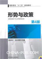 形势与政策-第4版