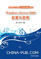 Windows Server 2008配置与管理