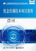 组态控制技术项目教程