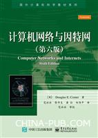 计算机网络与因特网(第六版)