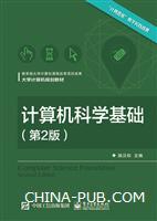计算机科学基础(第2版)