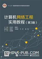 计算机网络工程实用教程(第3版)