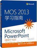 MOS 2013 学习指南 Microsoft PowerPoint 考试 77-422
