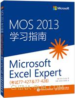 MOS 2013 学习指南. Microsoft Excel Expert(考试77-427 & 77-428)