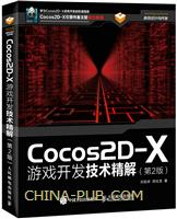 Cocos2D-X游戏开发技术精解(第2版)