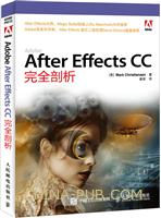 Adobe After Effects CC完全剖析