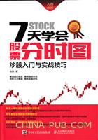 7天学会股票分时图:炒股入门与实战技巧(china-pub首发)