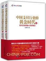 中国支付行业的黄金时代――支付企业创始人访谈笔记(上下册)