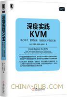 深度实践KVM:核心技术、<a href=
