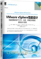 VMware vSphere性能设计:性能密集场景下CPU、内存、存储及网络的设计实践[图书]