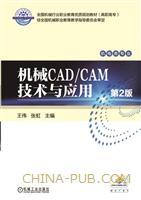机械CAD/CAM技术与应用(第2版)