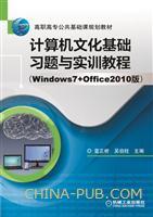 计算机文化基础习题与实训教程(Windows7+Office2010版)