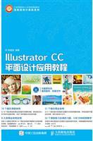 Illustrator CC平面设计应用教程