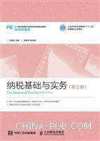 纳税基础与实务(第2版)