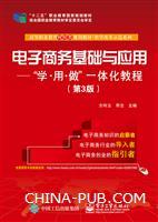 """电子商务基础与应用――""""学・用・做""""一体化教程(第3版)"""