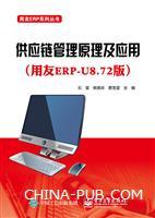 供应链管理原理及应用(用友ERP-U8.72版)