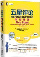 (特价书)五星评论:将客户意见转化为营销利器的制胜秘笈