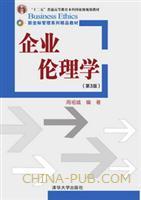 企业伦理学(第三版)