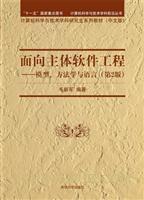 面向主体软件工程――模型、方法学与语言(第2版)