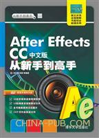 After Effects CC中文版从新手到高手