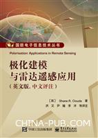 极化建模与雷达遥感应用(英文版.中文评注)