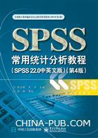 SPSS常用统计分析教程(SPSS 22.0中英文版)(第4版)