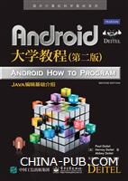 Android大学教程(第二版)