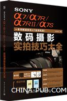 SONY α7/α7R/α7RII/α7S数码摄影实拍技巧大全 (全彩)