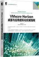 VMware Horizon桌面与应用虚拟化权威指南[按需印刷]