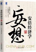 安倍经济学的妄想(精装)(china-pub首发)