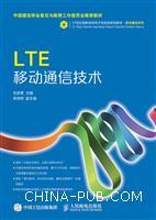 LTE移动通信技术