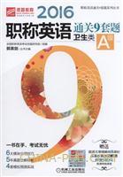 2016职称英语通关9套题(卫生类A级)(第3版)