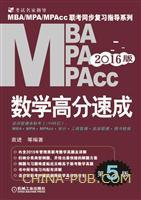 2016MBA MPA MPAcc联考同步复习指导系列 数学高分速成(第5版)