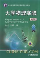 大学物理实验(第2版)