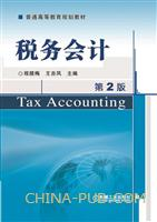 税务会计(第2版)