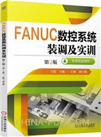 FANUC数控系统装调及实训(第2版)