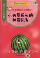 情商培养绘本 神奇果园的大明星们――小西瓜成长的神奇配方