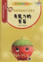 情商培养绘本 神奇果园的大明星们――有魔力的草莓